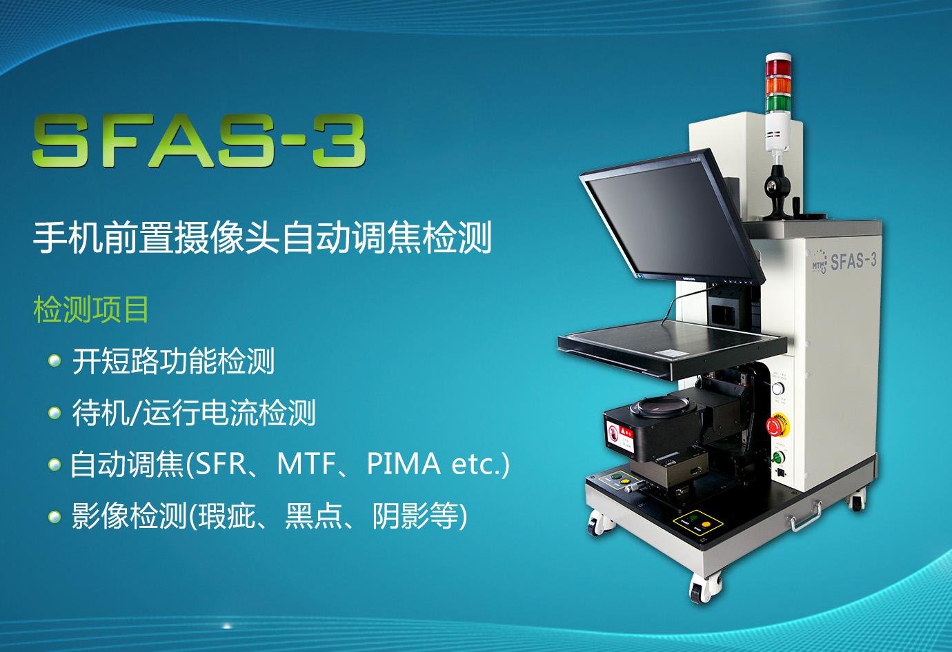 SFAS-3