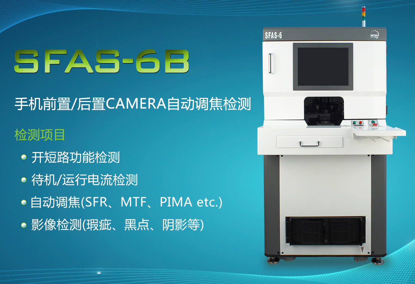 SFAS-6B