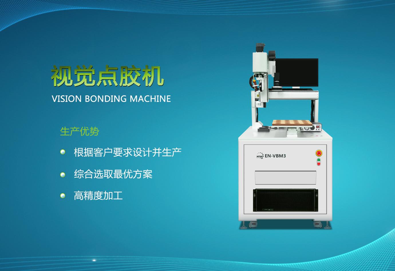 VISION BONDING MACHINE 【EN-VBM3】