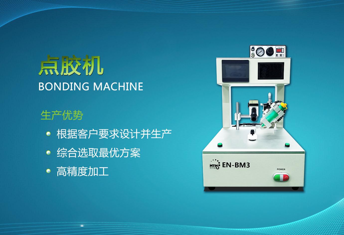 BONDING MACHINE 【EN-BM3】