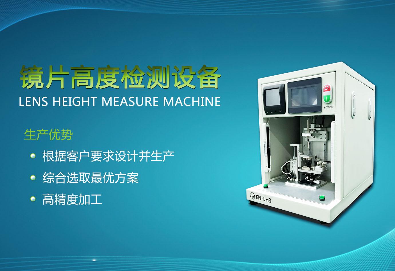 LENS HEIGHT MEASURE MACHINE 【EN-LH3】