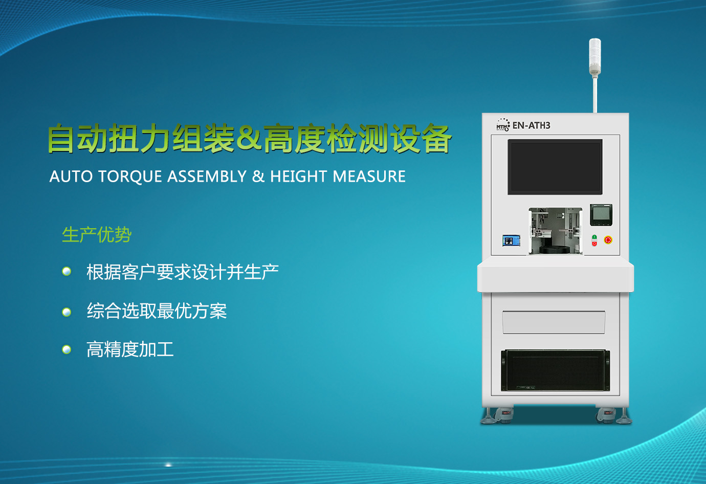 AUTO TORQUE ASSEMBLY & HEIGHT MEASURE MACHINE 【EN-ATH3】
