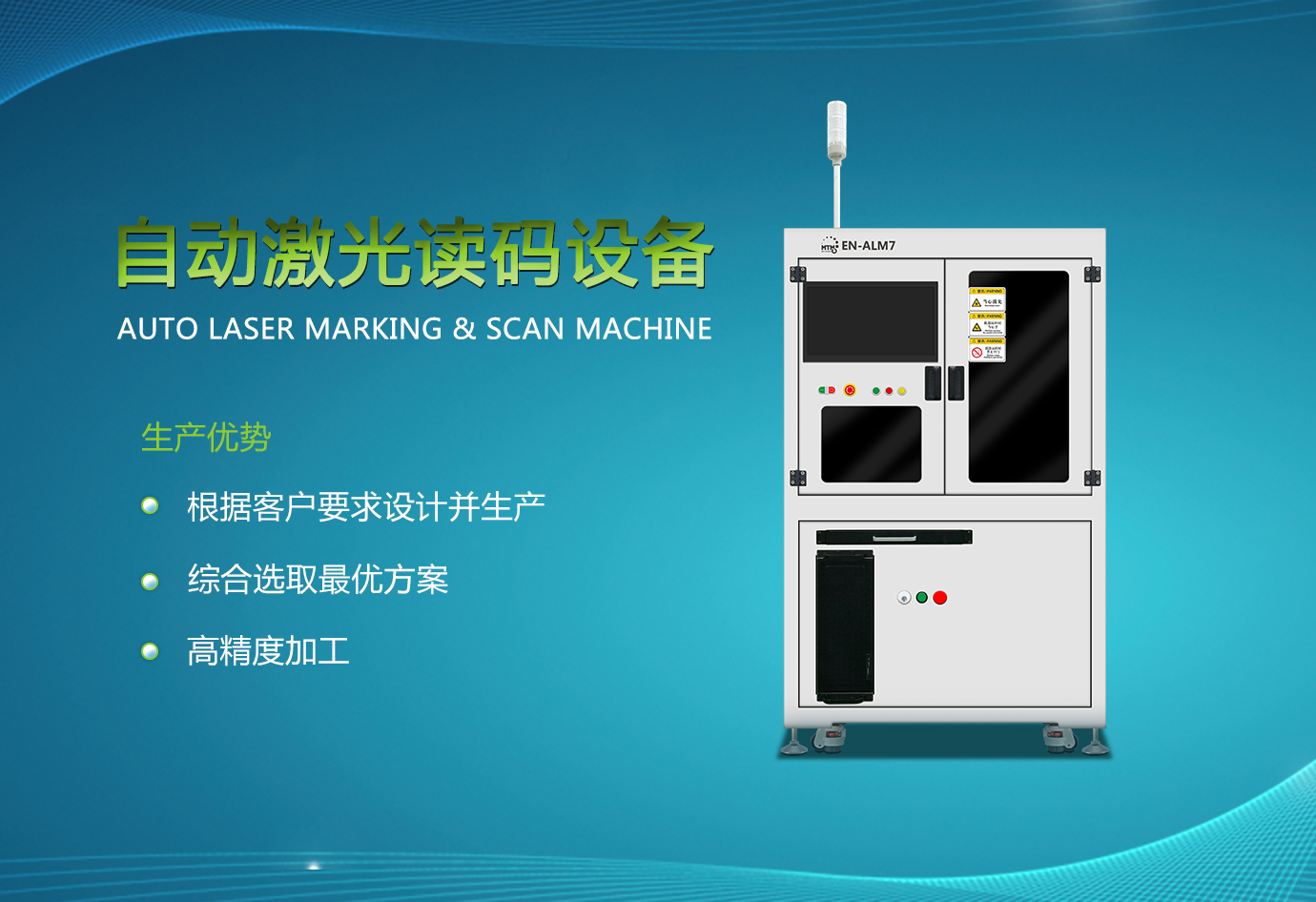 AUTO LASER MARKING AND SCAN MACHINE 【EN-ALM7】